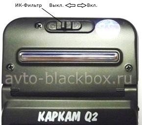 Каркам Q2 - переключатель фильтра инфракрасного излучения