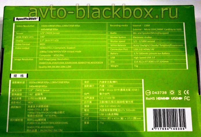Упаковка автомобильного регистратора DOD LS300W