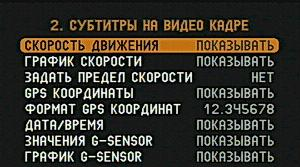Субтитры на видео в меню видеорегистратора