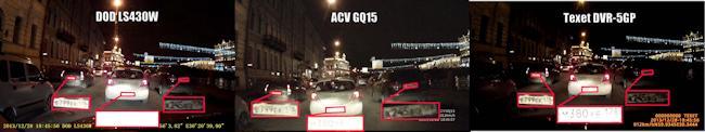 Видеорегистраторы ACV GQ6 v.3 ProCam и ZX9 v.3 по разному снимают в ночное время