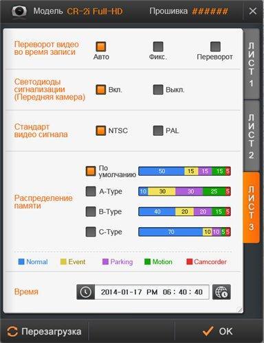 Через фирменное ПО доступно множество настроек видеорегистратора FineVu CR-2i FullHD