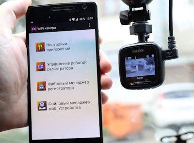 Смартфон может управлять всеми функциями видеорегистратора