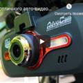 Видеообзор на авторегистратор AdvoCam Red II
