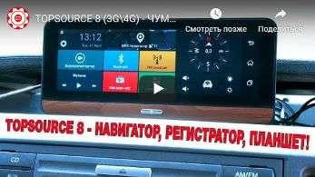 Ещё один видеообзор на регистратор  на Android с функциями навигатора — TOPSOURCE TS25