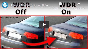 Видео как работает WDR в автомобильном регистраторе
