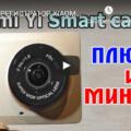 Видеообзор на автомобильный регистратор Xiaomi Yi Smart Dash