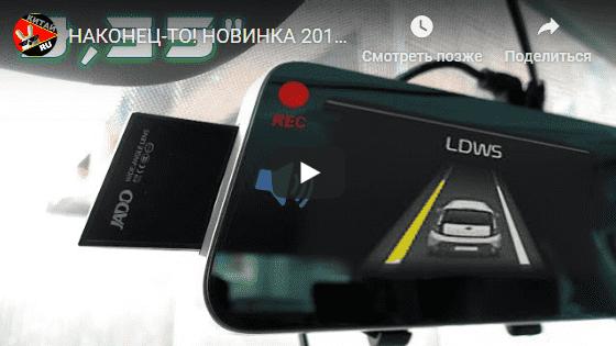 Видеообзор регистратора JADO 230