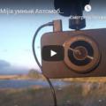 Автомобильный видеорегистратор Xiaomi MiJia Car DVR Camera